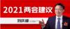 人大代表劉慶峰兩會建議:加快推進教育評價方式改革,提高教育質量