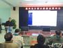 赣州市章贡区教育局召开智慧教育云平台建设研讨会
