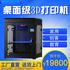 中創三維桌面機高精度科研教育3D打印機