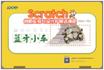 Scratch创新实验与设计扩展资源包(蓝牙小车)