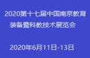 第十七届中国南京教育装备暨科教技术展览会<span>6月11日-13日</span>