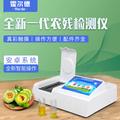 茶叶农残快速检测仪器