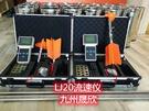 旋桨式流速仪、便携式流速流量仪、LJ20便携式流速流量仪