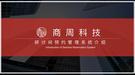 商周科技研討間/會議室預約系統