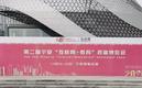 华文众合携第7代智慧书法产品亮相2020第二届宁夏教装展