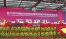 第二届中国国际影视动漫版权保护和贸易博览会展会顺利闭幕