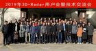 2019年3D-RADAR用户会暨技术交流会圆满召开