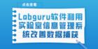 Labguru软件利用实验室信息管理系统改善数据捕获