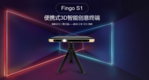 便携式3D智能创意终端Fingo S1    人工智能激发创意实践培养