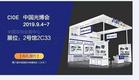 第21届中国光博会丨卓立汉光将携品新产品亮相