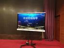 上田65教學一體機,幼教一體機,UEDAHD75吋多媒體教學一體機U750