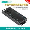 西普莱A-423 多接口HUB集线器10口USB3.0分线器手机平板批量刷机2A充电站