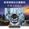 奥尼A6000高清广角12倍变焦遥控电脑摄像头网络教学直播会议专用