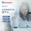 Air Liquide 氩气99.9995% 4L/8L