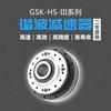 国森科六轴机器人专用谐波减速器GSK-HS-14-30-III厂家直销