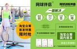 网球伴侣 - 一款全面实现24套网球基础动作教与学的便携性多功能网球练习器。