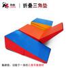 鲁恒品牌  体操垫  体操折叠三角垫 空翻垫 厂家定制