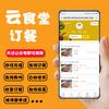 新版云食堂订餐系统 在线订餐 购物 自助挂失 接待餐 投票 微信充值