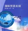 金程國際貿易實訓軟件