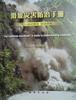 滑坡災害防治手冊:認識滑坡防治滑坡
