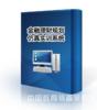 典阅金融理财规划系统