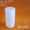 60ml 本色PP试剂瓶 白色耐高温耐酸碱PP塑料化工瓶 PP白色广口瓶