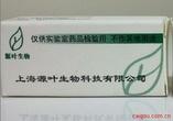 黄豆黄素/Glycitein/40957-83-3/标准品