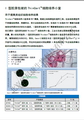 I型胶原包被的ThinCertTM细胞培养小室——北京优尼康生物科技
