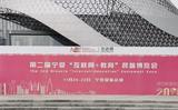 華文眾合攜第7代智慧書法產品亮相2020第二屆寧夏教裝展