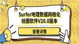 Surfer地理數據網格化繪圖軟件20.0已正式發布
