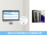 派美雅开评标视频刻录归档管理系统上线