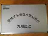 九州晟欣:水质分析仪装备河北工业大学气象站
