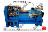 TC-CA6140模拟车床教学模型(透明)