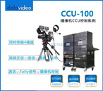 洋铭CCU-100 CCU摄像机控制系统摄像机CCU