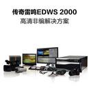 传奇雷鸣系列 EDWS2000 高清实时编辑工作站  非线性编辑系统  高清视频采集编辑系统
