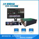 安尼兴业EDS-HD4高清非编系统视频编辑工作站非线编EDIUS非编