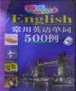 看图学外语常用英语单词500例