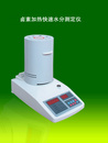 SFY-20A卤素快速水分测定仪