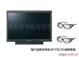 松下BT-3DL2550MC专业3D拍摄制作系统