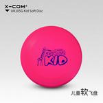 X-COM 專業極限飛盤 柔軟安全環保 兒童軟飛盤