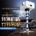 仝盟竹節式特薄單桿高清投影儀攝像頭電動吊架伸縮視頻會議高清