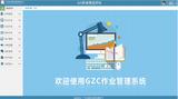 GZC作业管理系统