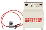电动隧道防水板焊缝气密性检测仪 型号:CFJ-DQM-2