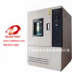 【广州泰德】定制高低温试验箱