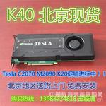 NVIDIA Tesla K40运算卡