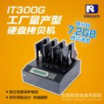 台湾佑华IT-S3007G 1对3硬盘拷贝机 1托3工业级系统厂量产