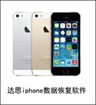 达思iphone数据恢复软件(D-1001) D-Recovery for iphone