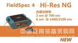 ASD便携式地物光谱仪