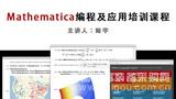 Mathematica编程及应用培训