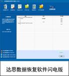 达思数据恢复软件闪电版(V1.2.0.6) D-Recovery flashing
